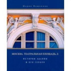 Москва. Театральная площадь, 2. История здания и его героев