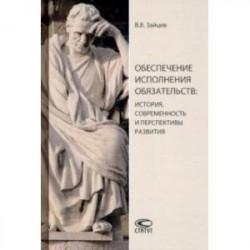 Обеспечение исполнения обязательств: история, современность и перспективы развития. Монография