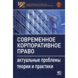 Современное корпоративное право. Актуальные проблемы теории и практики