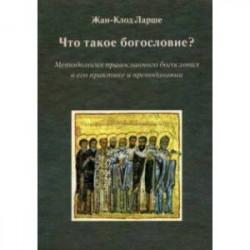 Что такое богословие? Методология православного богословия в его практике и преподавании