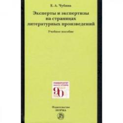 Эксперты и экспертизы на страницах литературных произведений