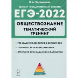 ЕГЭ 2022 Обществознание. Тематический тренинг: теория, все типы заданий
