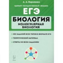 ЕГЭ Биология. Тренировочные занятия. Молекулярная биология
