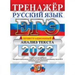 ЕГЭ 2022 Русский язык. Пунктационный анализ текста