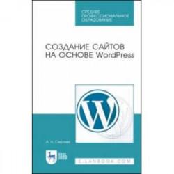 Создание сайтов на основе WordPress. Учебное пособие. СПО