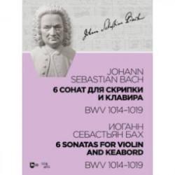 6 сонат для скрипки и клавира BWV 1014-1019. Ноты