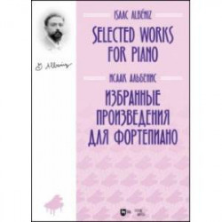 Избранные произведения для фортепиано. Ноты