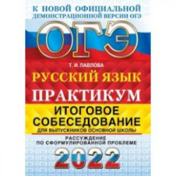 ОГЭ 2022 Русский язык. Итоговое собеседование. Рассуждение по сформулированной проблеме