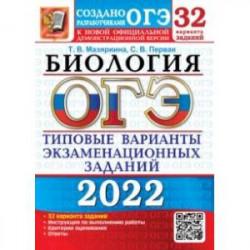 ОГЭ 2022. Биология. Типовые варианты экзаменационных заданий. 32 варианта