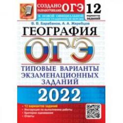 ОГЭ 2022. География. 9 класс. Типовые варианты экзаменационных заданий. 12 вариантов