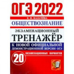 ОГЭ 2022 Обществознание. Экзаменационный тренажер. 20 вариантов