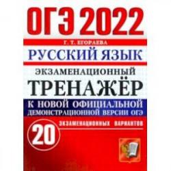 ОГЭ 2022 Русский язык. Экзаменационный тренажер. 20 вариантов