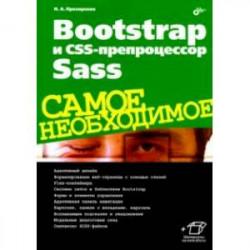 Bootstrap и CSS-препроцессор Sass