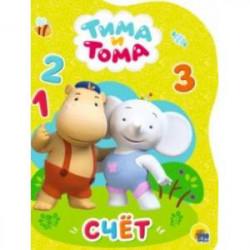 Тима и Тома. Счет