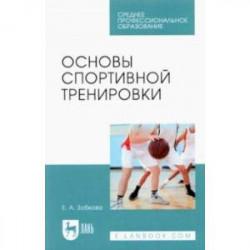 Основы спортивной тренировки. Учебное пособие для СПО