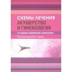 Акушерство и гинекология. Схемы лечения