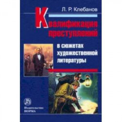 Квалификация преступлений в сюжетах художественной литературы. Монография