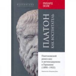 Платон как воспитатель. Платоновский ренессанс и антимодернизм в Германии (1890-1933)