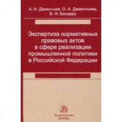 Экспертиза нормативных правовых актов в сфере реализации промышленной политики в РФ