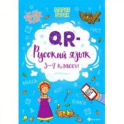 QR-русский язык. 3-4 классы