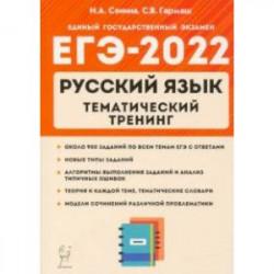 ЕГЭ 2022 Русский язык. 10-11 класс. Тематический тренинг. Модели сочинения