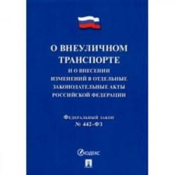 О внеуличном транспорте и о внесении изменений в отдельные законодательные акты РФ № 442-ФЗ
