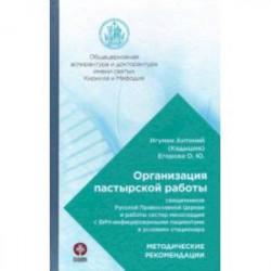 Организация пастырской работы священников РПЦ и работы сестер милосердия с ВИЧ-инфицированными