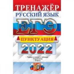 ЕГЭ 2022 Русский язык. Пунктуация