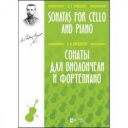 Сонаты для виолончели и фортепиано. Ноты