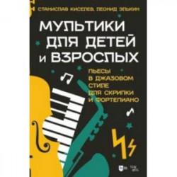 Мультики для детей и взрослых. Пьесы в джазовом стиле для скрипки и фортепиано. Ноты