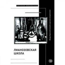 'Лианозовская школа'. Между барачной поэзией и русским конкретизмом