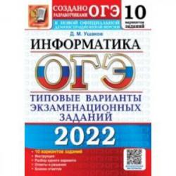 ОГЭ 2022. Информатика. Типовые варианты экзаменационных заданий. 10 вариантов