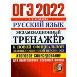ОГЭ 2022 Русский язык. Экзаменационный тренажер. Итоговое собеседование