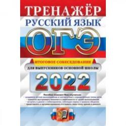 ОГЭ 2022 Русский язык. Тренажер. Итоговое собеседование для выпускников основной школы