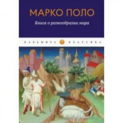Книга о разнообразии мира