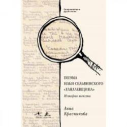 Поэма Ильи Сельвинского 'Улялаевщина'. История текста