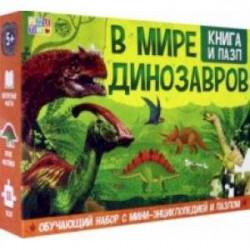 Обучающий набор 'В мире динозавров' (Книга + пазл 88 элементов)