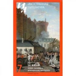 Журнал 'Иностранная литература', №7, 2021 г