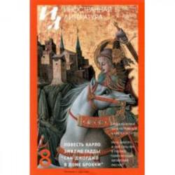 Журнал 'Иностранная литература', №8, 2021 г.