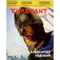 Журнал 'Дилетант' № 069 сентябрь 2021 год