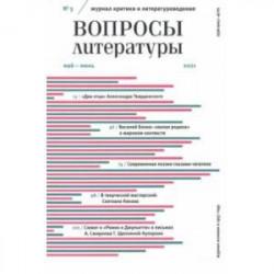 Журнал 'Вопросы Литературы' № 3. Май - июнь. 2021