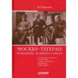 Москва–Тегеран: рождение «боевого союза». Монография