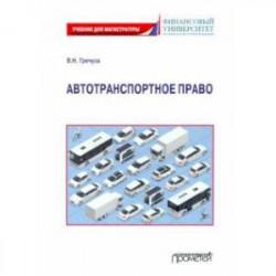 Автотранспортное право: Учебник для магистратуры