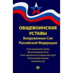 Общевоинские уставы Вооруженных Сил Российской Федерации (редакция 2021 года)