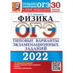 ОГЭ 2022. Физика. 30 вариантов. Типовые варианты экзаменационных заданий от разработчиков ОГЭ