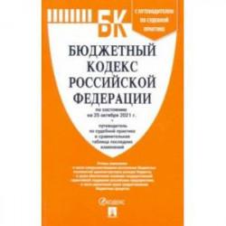 Бюджетный кодекс РФ по состоянию на 25.10.2021 с таблицей изменений и путеводителем по судебной пр.