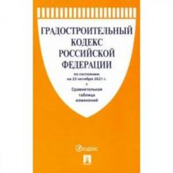 Градостроительный кодекс Российской Федерации по состоянию на 25.10.2021 с таблицей изменений