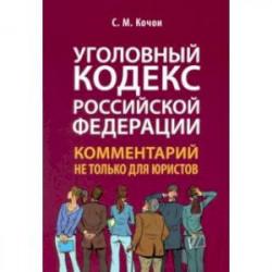 Уголовный кодекс Российской Федерации. Комментарий не только для юристов