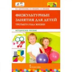 Физкультурные занятия для детей третьего года жизни. Методическое пособие