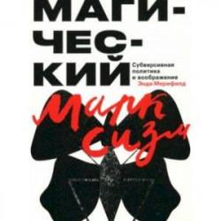 Магический марксизм. Субверсивная политика и воображение